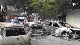 """""""עשרות נלכדו בלהבות"""": ממדי ההרס ביוון נחשפים"""