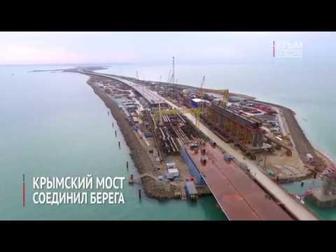 Крымский мост соединил берега