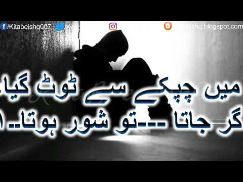KitaB e IshQ Poetry Part 1 | 2 lines Poetry | Sad Poetry