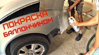 Как покрасить автомобиль своими руками БАЛЛОНЧИКОМ |  Покраска авто для новичков