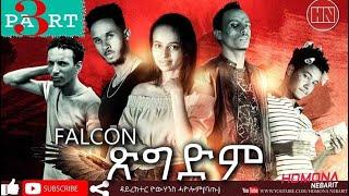 HDMONA - Part 3 - ጽግድም ብ ዮውሃንስ ሓየሎም (ባጡ) Tsigdm by Yohannes Hayelom - New Eritrean Drama 2019