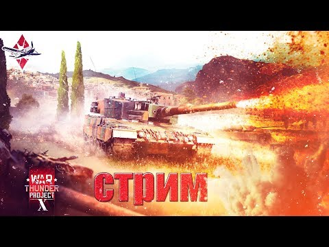 WAR THUNDER 1.85