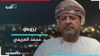 د. محمد العريمي رئيس جمعية الصحفيين العمانية ضيف البوصلة مع عارف الصرمي | برومو
