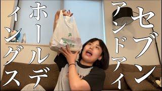 セブンアンドアイホールディングスで食べたい物2千円分買ってきた