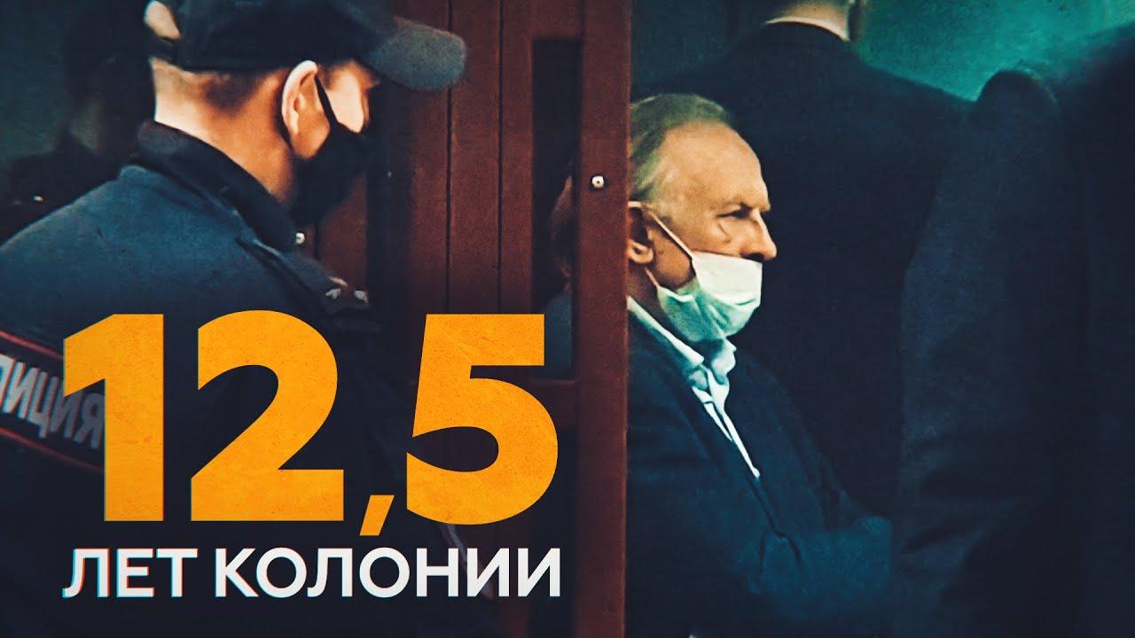 Историка Соколова приговорили к 12,5 годам строгого режима