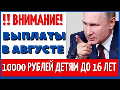 Будут ли выплаты в августе по 10000 рублей детям до 16 лет?