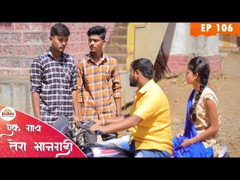 एक गाव तेरा भानगडी | भाग #106 | Ek Gav Tera Bhangadi | EP#106 | Marathi Web Series
