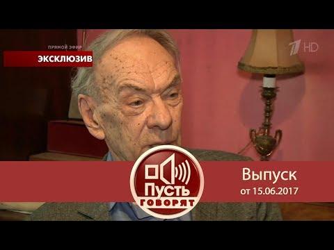 Пусть говорят - Памяти великого Баталова. Последнее интервью.  Выпуск от 15.06.2017