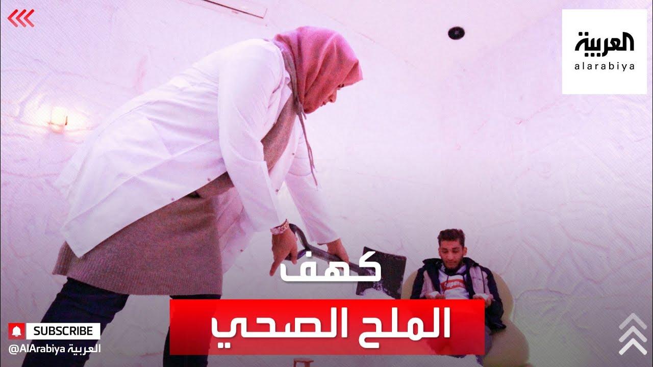 كهف من الملح في ليبيا للعلاج من هذه الأمراض  - نشر قبل 3 ساعة