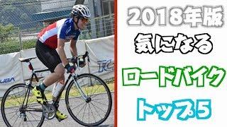 ロードバイク、欲しくない? 自転車系YouTuber・けんたさんが気になっている2018年モデルのロードバイク5選