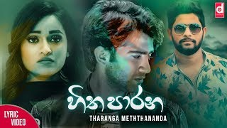 Hitha Parana (හිත පාරනා) - Tharanga Meththananda (Official Lyric Video)