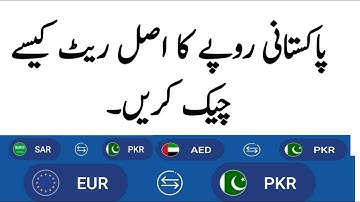 Saudia To Pkr / Euro to pkr / UAE to Pkr / Currency Exchange Rates