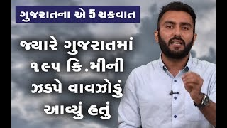List of tropical cyclones that affected Gujarat | Vtv Gujarati