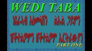 Eritrean New WEDI TABA Exposing The Opposition killers Leul  Gayem PART ONE