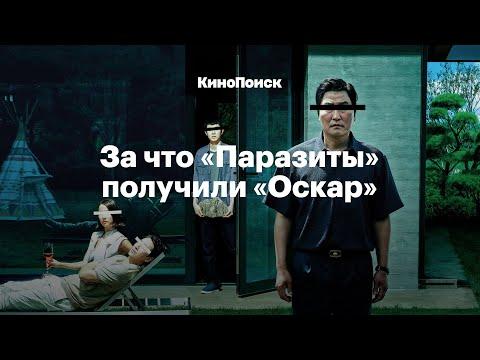 Как устроен фильм «Паразиты» и за что он получил «Оскар»