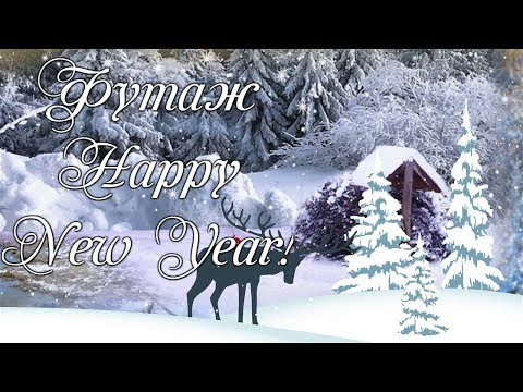🎄 Футаж Happy New Year!🎅