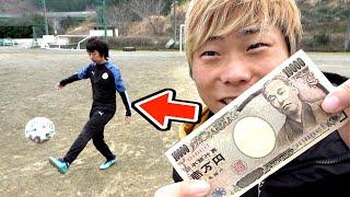 【ドッキリ】いきなり1万円!お金の力でサッカー上手くなるのか?