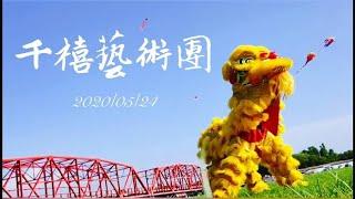 千禧藝術團2020/05/24西螺大橋遛獅子