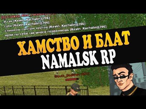 ХАМСТВО АДМИНОВ И БЛАТ ЛИДЕРОВ  НА NAMALSK RP (GTA CRMP)