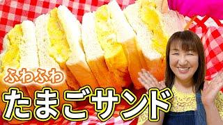 今回のレシピ   ☆ふわふわ卵のサンドイッチ ————————————————— 【材料】(約1人分) はんぺん:1/2枚(50g) A ・卵:2個 ・水:大さ...