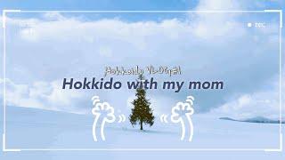 [홋카이도VLOG] 엄마와 단둘이 첫 여행 (노보리베츠…