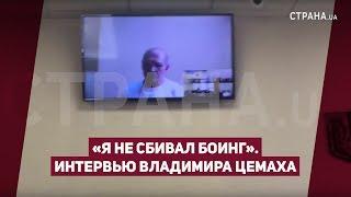 «Я не сбивал Боинг». Интервью Владимира Цемаха | Страна.ua