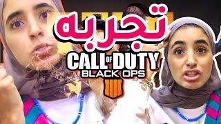 تجربتي الأولى للعبة كول اوف ديوتي - Call of Duty: Black Ops 4
