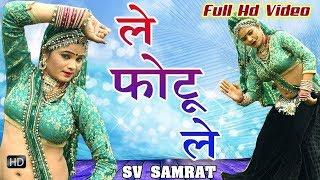 #LE PHOTO LE एक नए अंदाज में , ये गाना पुरे भारत जबरदस्त तहलका मचा रहा है