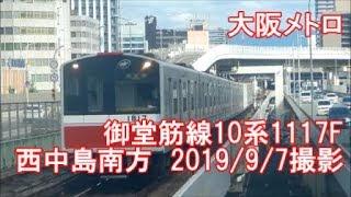 <大阪メトロ>御堂筋線10系1117F 西中島南方 2019/9/7撮影