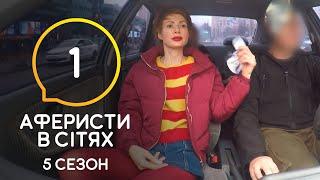 Аферисты в сетях – Выпуск 1 – Сезон 5 – 09.06.2020