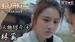 琅ヤ榜 ~麒麟の才子、風雲起こす~ 第14話