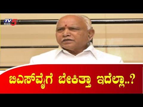 ಸ್ವಪಕ್ಷದ ನಾಯಕರಿಂದಲೂ ಬಿಎಸ್ ವೈಗೆ ಫುಲ್ ಕ್ಲಾಸ್ | BJP | BS Yeddyurappa | TV5 Kannada