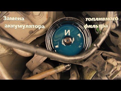 Новый аккумулятор и топливный фильтр (замена) на Рено Лагуна 2.