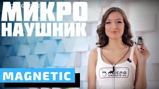 видео микронаушники оптом саратов