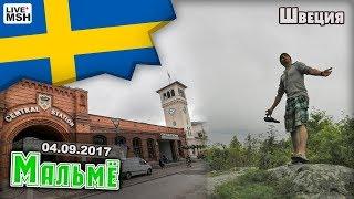 ЕП17 #5 Мальмё. Гоним на юг Швеции