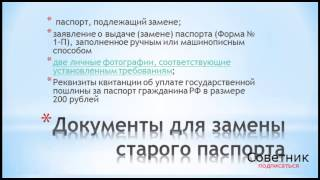 видео Замена паспорта в 20 и 45 лет в 2017 году. Где поменять паспорт в Москве, какие нужны документы.