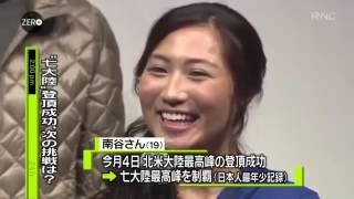 南谷真鈴 七大陸最高峰制覇、日本人最年少 次の目標 南谷真鈴 検索動画 6