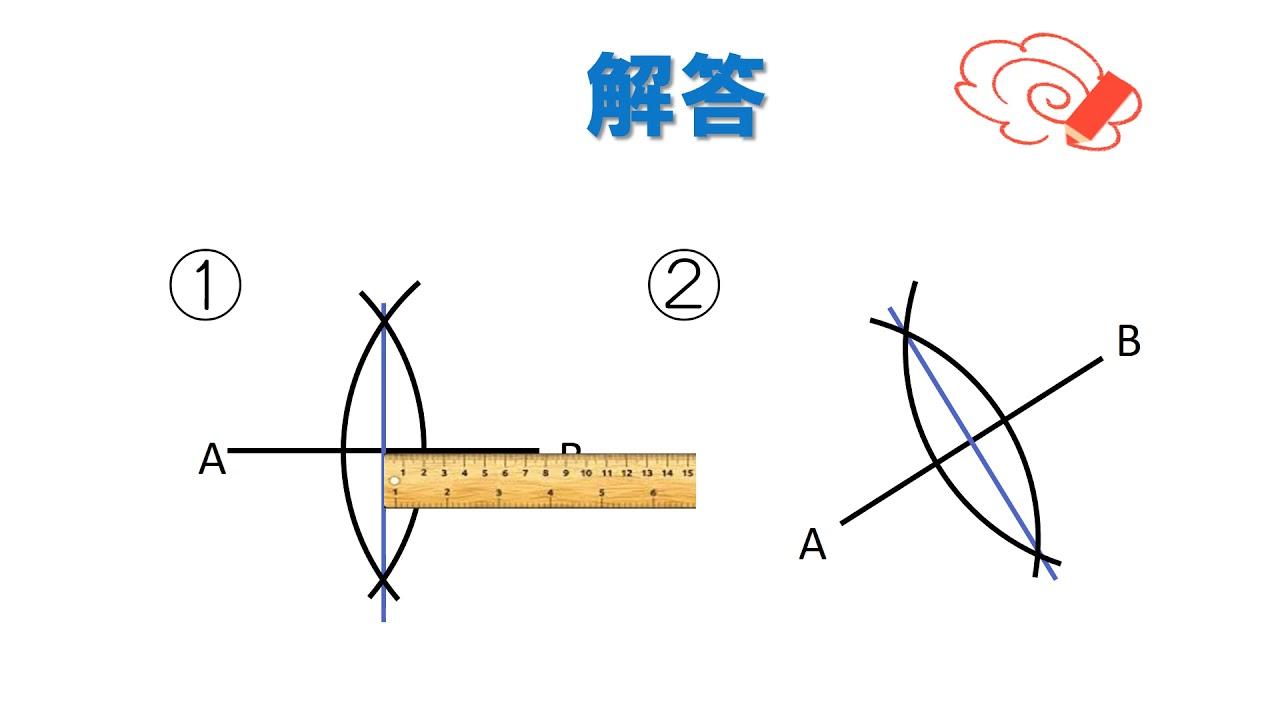 垂直 二 等 分 線 と は