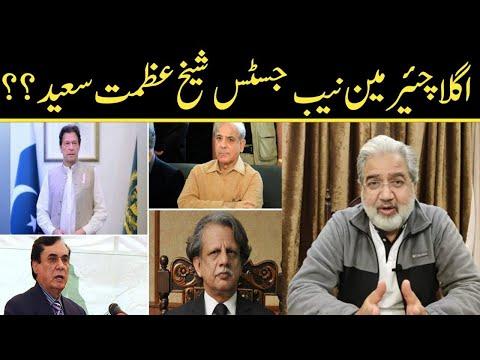 Justice Azmat Saeed may become CHAIRMAN NAB | Ansar Abbasi | Analysis.