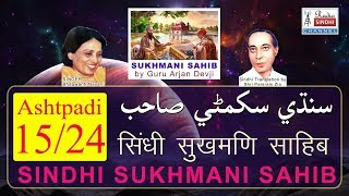 Sukhmani Sahib-Sindhi Lyrics | Ashtpadi-15/24 | Bhagwanti Navani | Parsram Zia