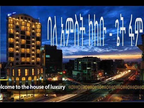 ETHIOPIA - Getfam Hotel Marking Five Star Luxury Property