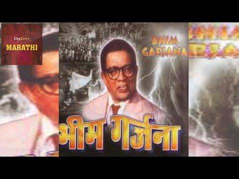 Bhim  Garjana | Superhit Classic Marathi...