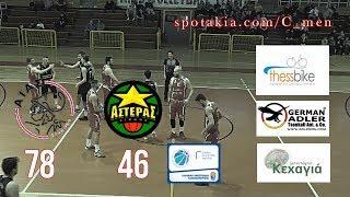 GrSpotakia | Αίας Ευόσμου -  Αστέρας Σίνδου 78 - 46 C men highlights