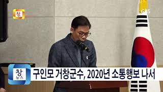 [1월 3주] 구인모 거창군수, 2020년 소통행보 나…