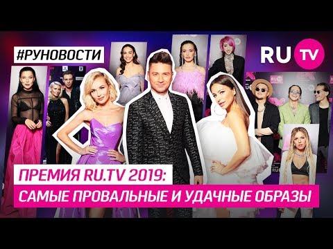 Премия RU.TV 2019: