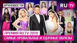 Премия RU.TV 2019 самые провальные и удачные образы