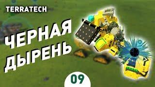 ЧЕРНАЯ ДЫРЕНЬ! - #9 ПРОХОЖДЕНИЕ TERRATECH