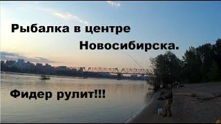 Рыбалка в центре города Рыбалка на фидер в Новосибирске дубль два Попали в грозу
