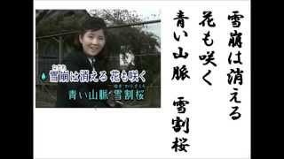 石坂洋次郎の小説を1949年に映画化し、以後4回、計5回映画化されている...