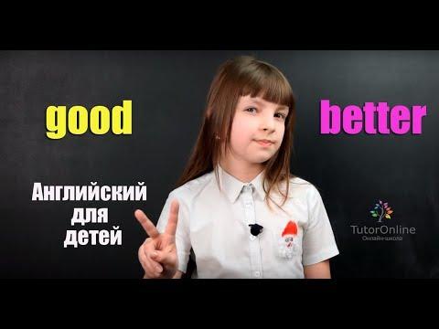 Английский для детей | Cтепени сравнения прилагательных